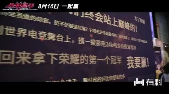 【全职高手之巅峰荣耀】蝴蝶蓝特辑